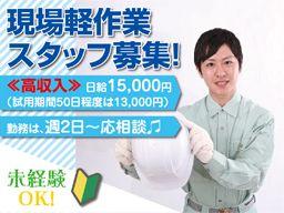 上野ビルサービス株式会社