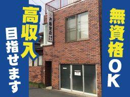 斉藤建設 株式会社