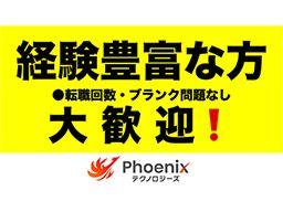 株式会社Phoenixテクノロジーズ