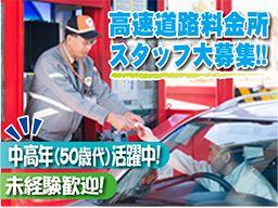 中日本エクストール横浜 株式会社 八王子営業所