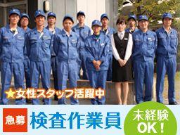 田中精工株式会社