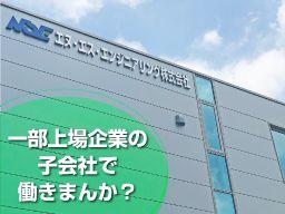 エヌ・エス・エンジニアリング株式会社