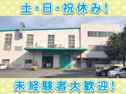株式会社 積水化成品関東 美浦製造部