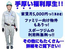 三楽建設 株式会社