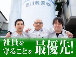 豊川興業株式会社