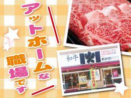 (株)小川畜産商会