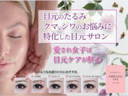 PRINCESS EYE(プリンセス アイ)桜木町店
