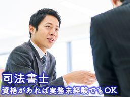 司法書士・行政書士 加藤事務所/【司法書士】未経験歓迎◆経験者優遇