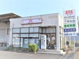 有限会社 伊沢新聞店 ASA栃木中部