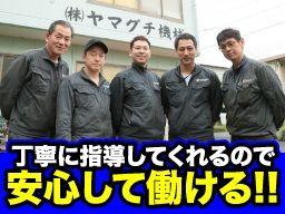 株式会社 ヤマグチ機械