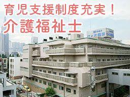 医療法人財団 東京勤労者医療会 代々木病院