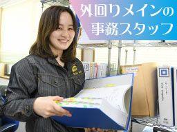 株式会社 勇志(イサミ)