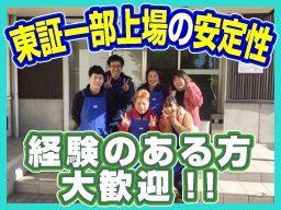 株式会社ハマキョウレックス 静岡センター