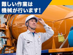 八洲コンクリート株式会社