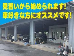 株式会社高橋自動車鈑金工業