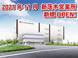 日本梱包運輸倉庫株式会社 新茨木営業所