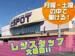 エスポット韮山店