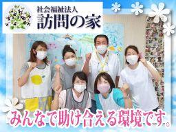 社会福祉法人 訪問の家 横浜市多機能型拠点 郷(さと)