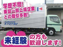 丸一共通運送 株式会社 かわさき営業所