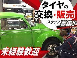 株式会社 美女木 タイヤマルシェ