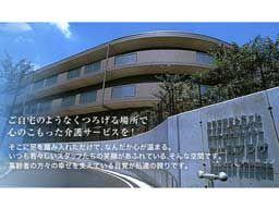 社会福祉法人 子の神福祉会(富士見プラザ)