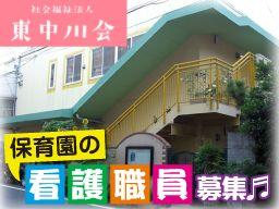 社会福祉法人 東中川会
