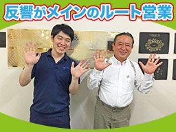 源川紙業株式会社