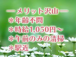株式会社 コスモクリーンサプライ