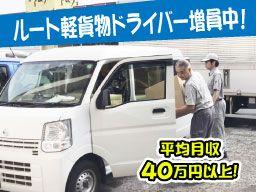 湘南カーゴ株式会社 総合物流サービス