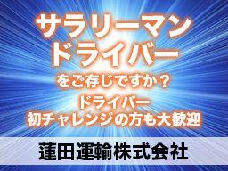 蓮田運輸(株)