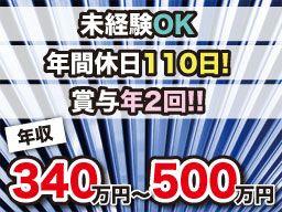 東京鉄鋼運輸株式会社