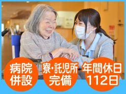 社会福祉法人 東京有隣会 ◆特別養護老人ホーム/デイサービス運営