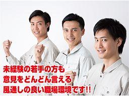 株式会社 鹿島興業 相模原工場