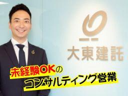 大東建託株式会社 横浜青葉支店