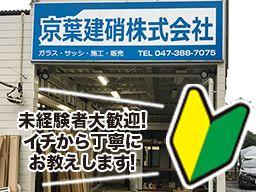 京葉建硝株式会社