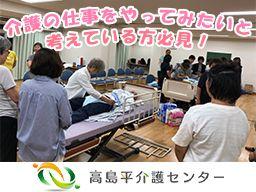 高島平介護センター