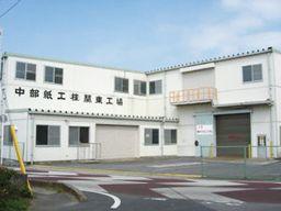 中部紙工株式会社 関東工場