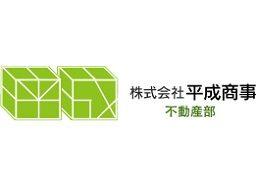 株式会社 平成商事 不動産部