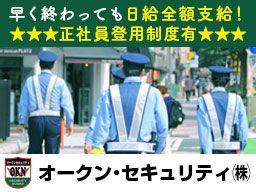 オークン・セキュリティ株式会社