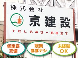 株式会社 京(ミヤコ)建設