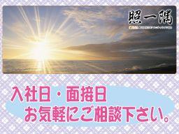 株式会社 日本アメニティライフ協会