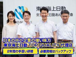 株式会社 町田中央コンサルティング