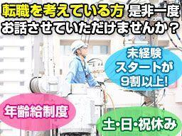 株式会社 藤谷電設工業