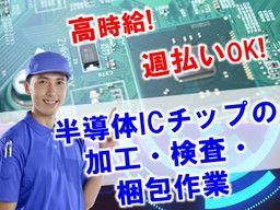 東洋ワーク 株式会社 福岡営業所