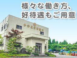有限会社今井屋商事運送 山武営業所
