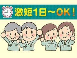 株式会社 フルキャスト 京滋・北陸支社 京都営業課/BJ0801I-1A
