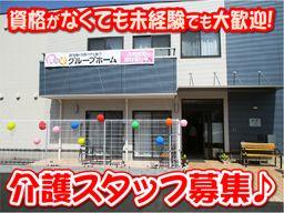 メディカル・ケア・サービス株式会社 愛の家グループホーム 上尾本町/上尾原市
