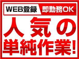 株式会社 フルキャスト 京滋・北陸支社 富山営業課/BJ0801I-9J