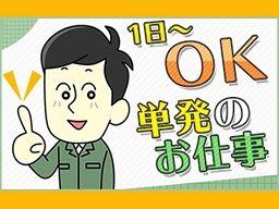株式会社 フルキャスト 京滋・北陸支社 京都営業課/BJ0801I-1P