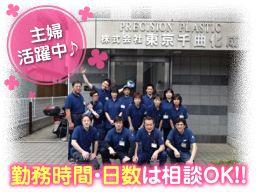 株式会社 東京千曲化成